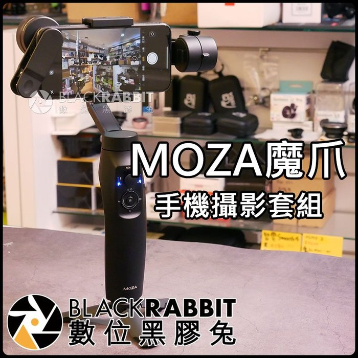 數位黑膠兔【 MOZA 魔爪 MINI-MI 手機 攝影 套組 】 SM-255 廣角 鏡頭 PT-4 錄影 外接 可調