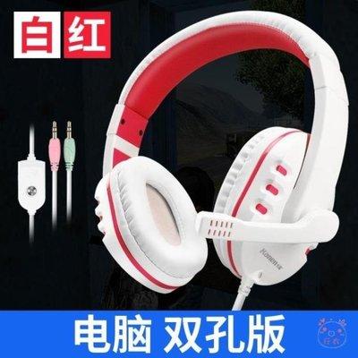 耳罩式耳機手機電腦通用耳麥有線臺式游戲耳機頭戴式帶麥海淘吧/海淘吧/最低價DFS0564