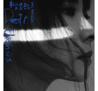 鄭宜農--給天王星 **全新**CD