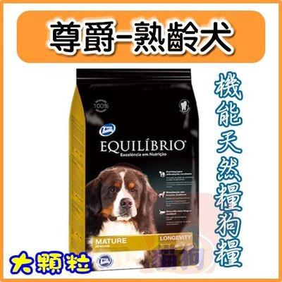 **貓狗大王**Equilibrio尊爵《熟齡犬-活力》機能天然糧狗糧-15kg(33lb)