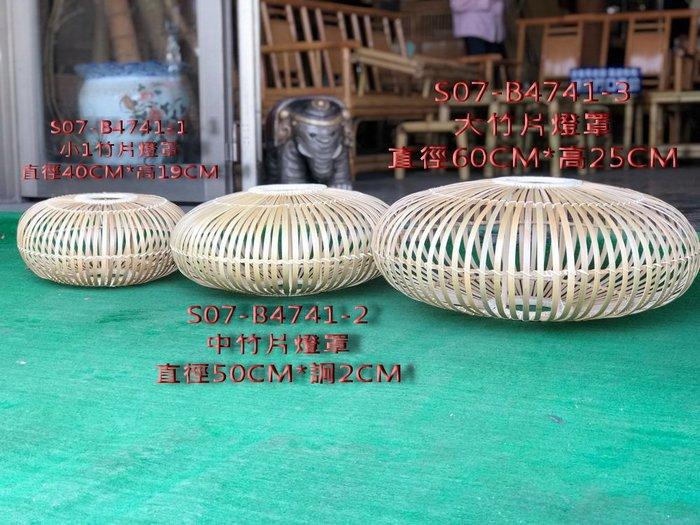 竹片竹編燈罩S07-B4741(大中小)以不含運費及稅金