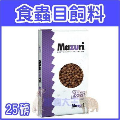 *貓狗大王*宅配*1免運費!!Mazuri美國原裝進口--食蟲目飼料 (蜜袋鼯/刺蝟)-25磅/11.3kg