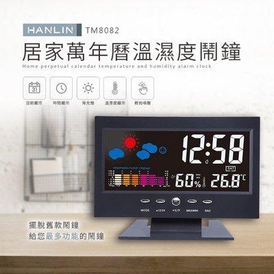 【風雅小舖】HANLIN-TM8082 居家萬年曆溫濕度鬧鐘