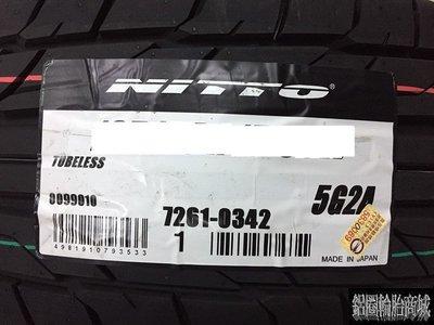 全新輪胎 NITTO 日東 NT555 G2 265/40-22 106Y 日本製造