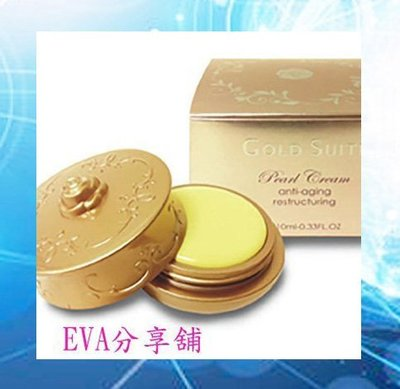 【EVA分享舖】 GOLD SUITE駐顏活膚緊緻珍珠膏 ↘89