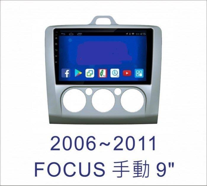 大新竹汽車影音 FORD 06-11FOCUS專用安卓機 9吋螢幕 台灣設計組裝 系統穩定順暢 多功能多媒體