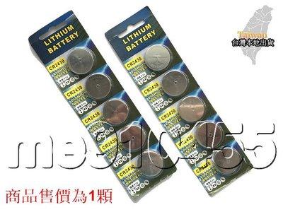 CR2430 鈕扣電池 CR-2430 水銀電池 鈕釦電池 鐵捲門遙控器 機車 防盜器 萬年曆 體重計 電子秤 有現貨