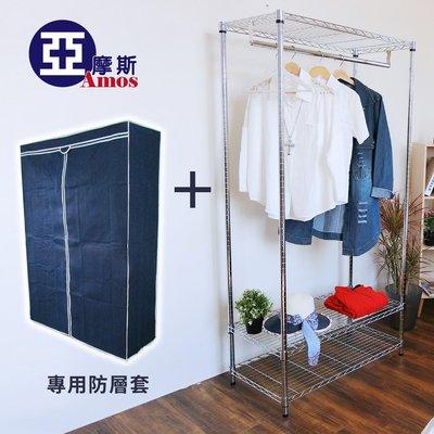 【WAW017】三層衣櫥波浪架+防塵套 Amos