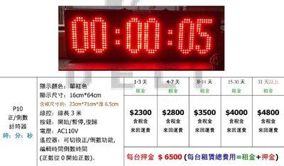 【得力光電】P10 正倒數器時器 正數計時器 倒數計時器 LED計時器 計時器出租 活動計時器 比賽計時器 路跑 夜跑