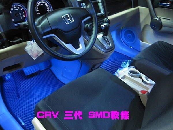 巨城汽車精品 HONDA 本田 CRV 裝 氣氛燈 SMD 室內燈 5050 暴亮板 八代 CIVIC ACCORD