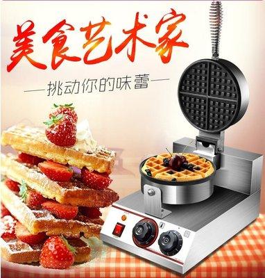 『格倫雅品』艾朗華夫餅機商用電熱華夫機松餅機格子餅爐華夫餅機烤餅機器
