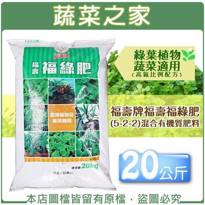 【蔬菜之家002-A12-20】福壽牌福壽福綠肥(5-2-2)混合有機質肥料 20公斤※此商品只能宅配運送※