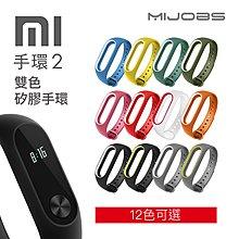 鋁合金 釦環 小米手環2 雙色 矽膠 手環 替換帶 手環帶 手環 矽膠 套 彩色 腕帶 螢幕顯示 版 保護套