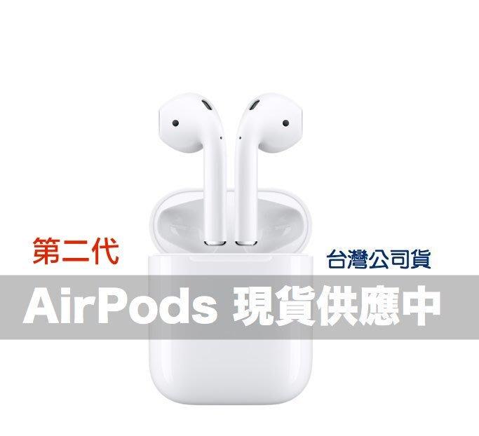 第二代 Apple原廠 AirPods 無線藍芽耳機 (一般充電盒版本)台灣公司貨 保固一年