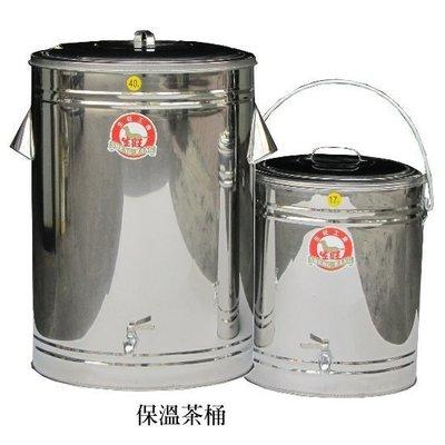 一鑫餐具【白鐵保溫茶桶 17L】飲料桶冰捅保熱桶紅茶桶保冰桶保熱桶儲冰桶