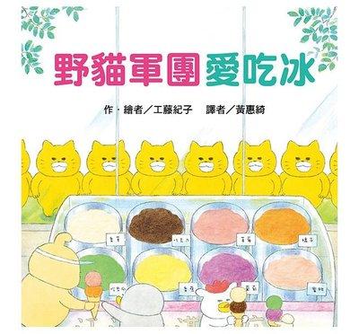 {kobe.com童書網}東方~野貓軍團愛吃冰