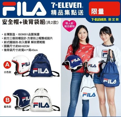7-11 FILA 安全帽+後背袋組 安全帽 FILA精品集點送