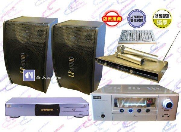 再降價~音圓M-72最新型高畫質卡拉OK伴唱機音響喇叭組音質棒不輸KTV買再送無線點歌大鍵盤推薦台北演唱會音響設計點歌機
