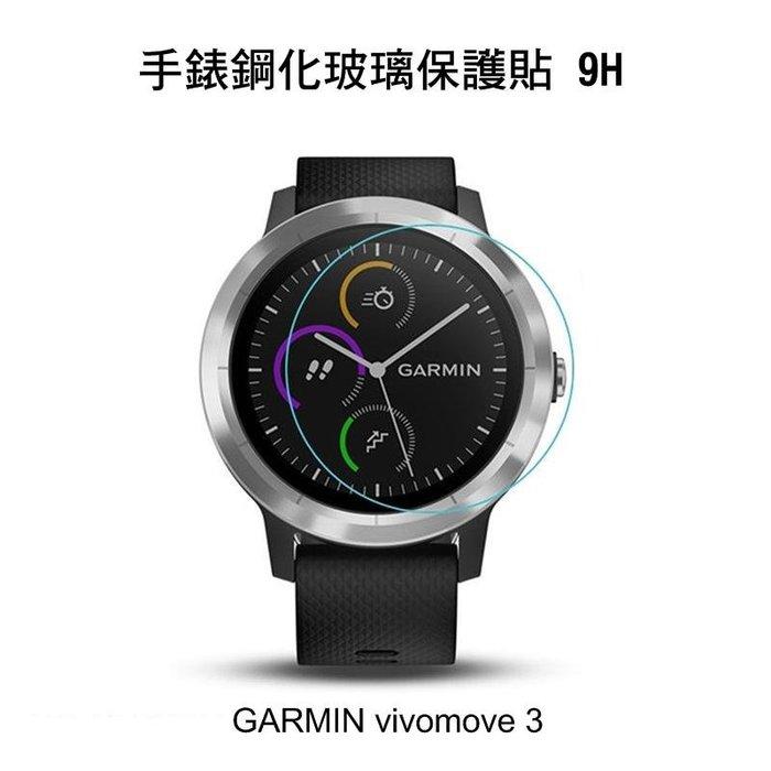 --庫米--GARMIN vivomove3 / vivomove 3S 手錶鋼化玻璃貼 高硬度 高清晰 高透光 9H