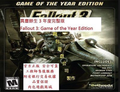肉包遊戲 PC版 PC 異塵餘生 3 年度完整版 Fallout 3: Game of the Year Edition