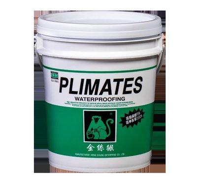 【HS生活館】金絲猴P-628 厚塗型彩色水性PU 彈性防水抗裂材 屋頂 中庭花園 地下室外壁 防水工程