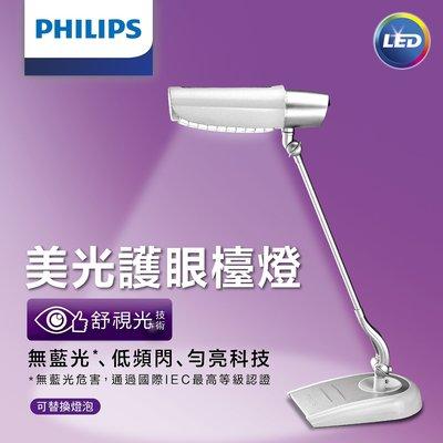 《SUPER購》PHILIPS飛利浦 LED美光廣角護眼檯燈 FDS980W/FDS980