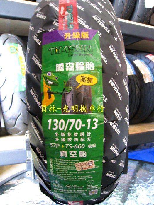 彰化-員林 騰森 TS-660 高抓胎 130/70-13 完工價2300元 來電預約-再享優惠價 130-70-13