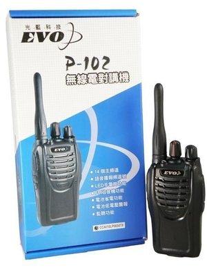 《實體店面》EVO P-102 業務型 無線電對講機 方便 輕巧 手電筒功能 收音機 P102