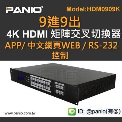 4K 9進9出 HDMI影音交叉螢幕訊號切換器APP/WEB網頁管理《✤PANIO國瑭資訊》HDM0909K