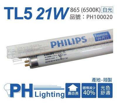 [中古商品] PHILIPS飛利浦T5 21W /  865 短期 展覽用 9成新_PH100020 台中市