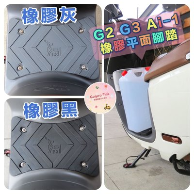 Gogoro2 Gogoro3 Ai-1 橡膠腳踏 矽膠腳踏 腳踏墊 平面腳踏 腳踏 S2 delight 2Plus