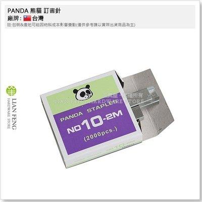 【工具屋】*含稅* PANDA 熊貓 ...