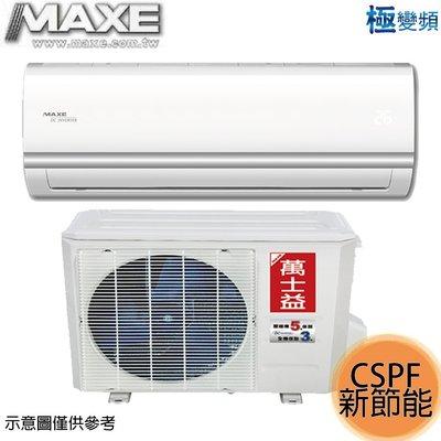 【電器批發】MAXE萬士益 變頻分離式冷暖冷氣 MAS-90MV/RA-90MV  歡迎來電洽詢 可議價