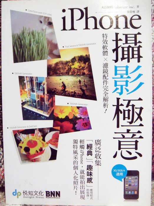 全新 絕版 暢銷書 【iPhone攝影極意:特效軟體╳濾鏡配件完全解析】,低價起標無底價!免運費!