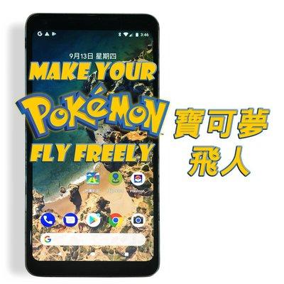 Pokémon 精靈寶可夢 飛人 刷機 降版 ROOT