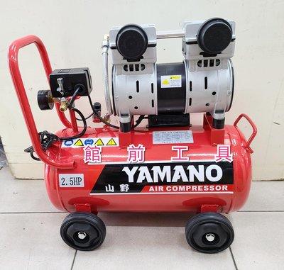【☆館前工具☆】山野 YAMANO-無油空壓機 靜音空壓機(低噪音)2.5HP TAW-2530S