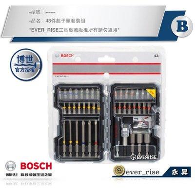 [工具潮流]德國 BOSCH 博世 43件式起子頭組合組合包 起子頭 套筒 接桿 星型 螺絲 配件組 套裝組