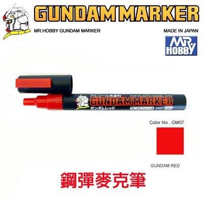 【eYe模型】MR.HOBBY 郡氏 GSI 鋼彈麥克筆 GUNDAM MARKER 塑膠模型用 GM07 紅色