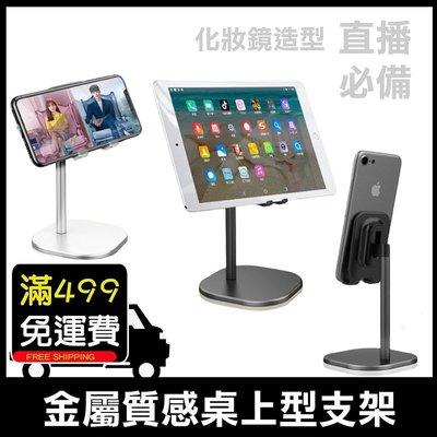 手機支架 平板支架 伸縮版 直播 追劇 網美 鏡子 必備 可充電 桌上 桌面型 鋁合金 便攜型 Youtuber 手機架