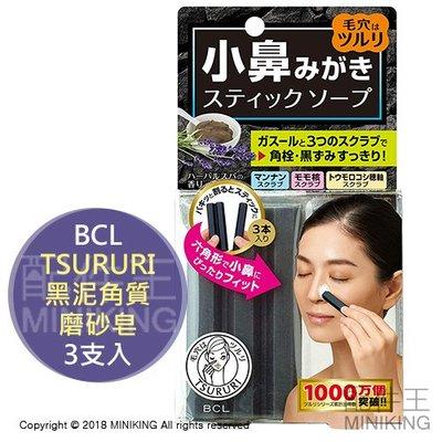 【配件王】現貨 日本 BCL TSURURI 黑泥角質磨砂皂 黑頭粉刺 草莓鼻 去角質 毛孔清潔 3支入