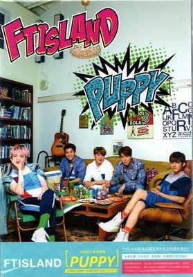 *FTISLAND // PUPPY ~CD+DVD、 台灣獨占超豪華大型精裝書限定盤 -華納唱片、2015年發行