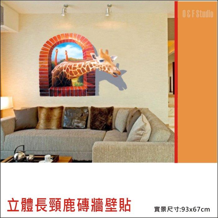 居家達人【A211】立體長頸鹿磚牆壁貼 70x100可重複黏貼 特大尺寸動物壁貼 貼紙 安親班 室內裝飾 節日佈置