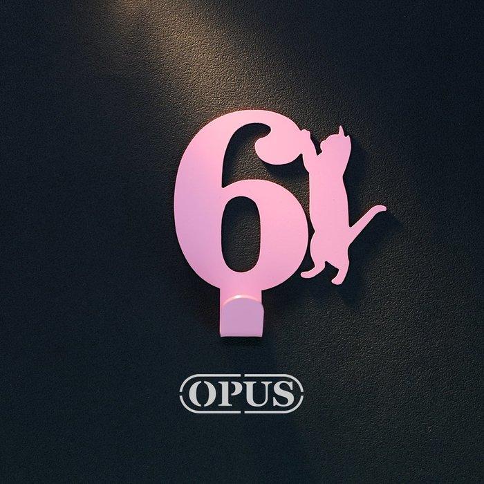 當貓咪遇上數字6《質感粉》壁飾掛勾 號碼無痕掛鉤 居家收納 牆面裝飾壁掛【OPUS東齊金工】HO-nb12-6(P)