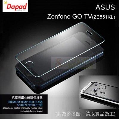 s日光通訊@DAPAD原廠 ASUS Zenfone GO TV ZB551KL AI 抗藍光鋼化玻璃螢幕保護貼