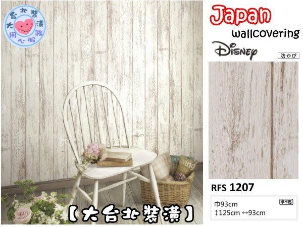 【大台北裝潢】日本進口迪士尼兒童壁紙RFS* Disney 鄉村風白木紋的米奇 | 1207 |