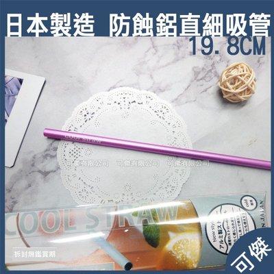 COOL STRAW 日本製造 防蝕鋁單色直細吸管 19.8CM 1入 吸管 細吸管 直吸管 夏日必備 環保好攜帶
