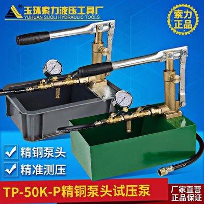 機械T-50K-P手動試壓泵 鐵箱銅頭水壓機打壓泵手動式壓力泵水管試壓泵~xoe798626