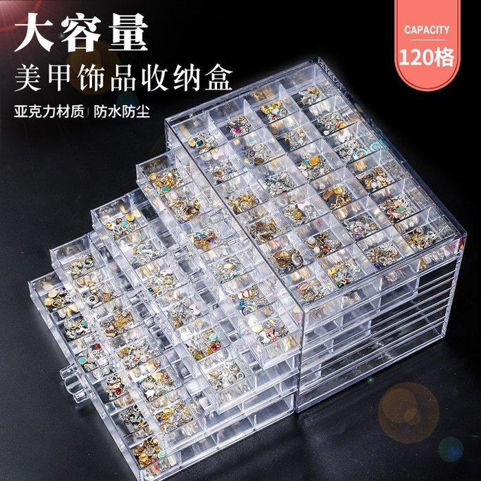福福百貨~美甲飾品多層120格收納盒美甲材料工具透明指甲用品盒收納箱抽屜首飾盒~