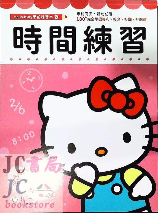 【JC書局】世一國小 Hello Kitty 學前練習 時間練習本 C67831047