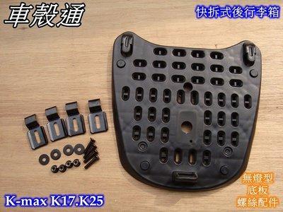 [車殼通] K-max K17,K25(無燈型)後行李箱快拆式底板+螺絲配件包$570,,